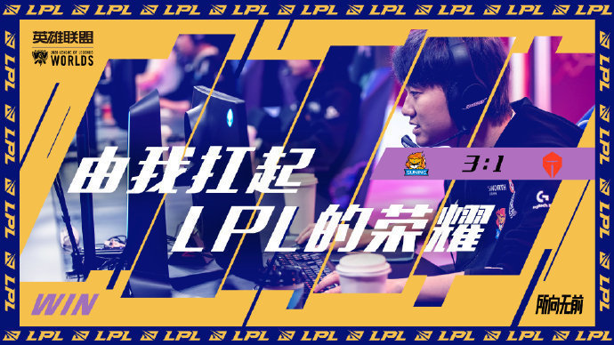 SN晋级英雄联盟全球总决赛,将与DWG争夺S10冠军