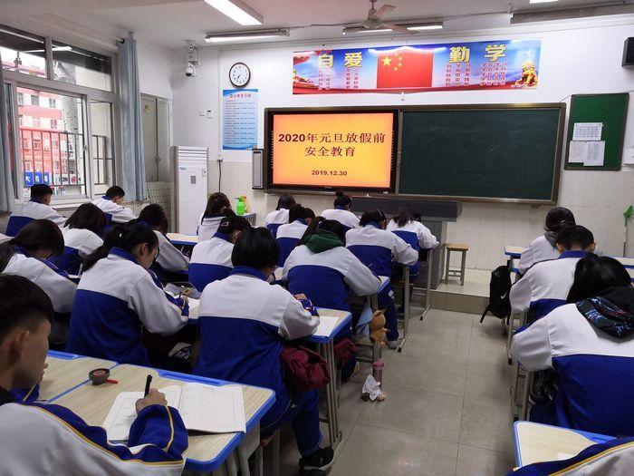 济南旅游学校开展元旦放假前安全教育