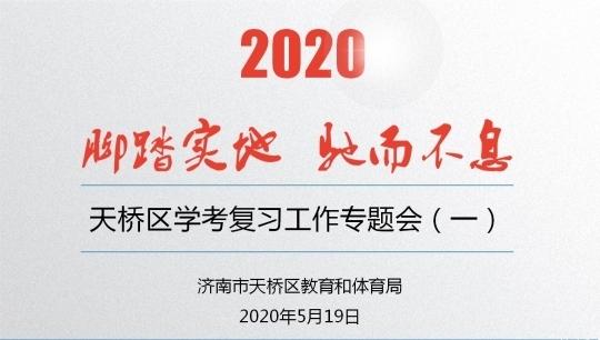 天桥区教体局召开2020年天桥区初中学考备考工作专题会