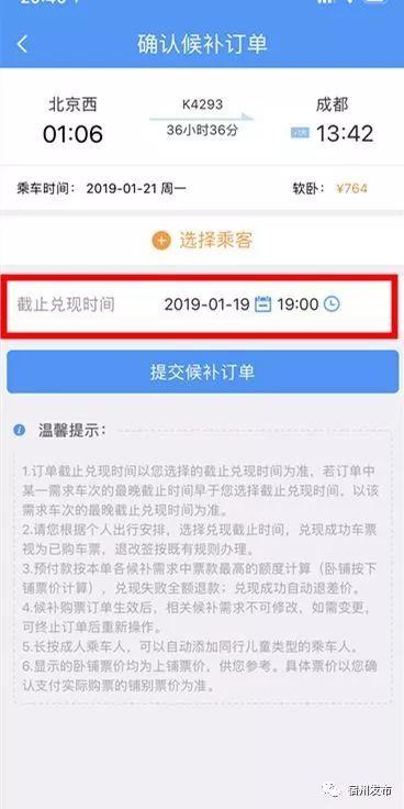 抢票攻略!2020年元旦火车票开售 2020年1月10日将迎春运首日