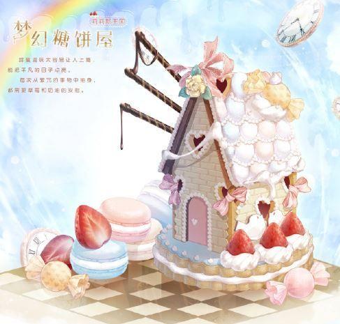 奇迹暖暖梦幻糖饼屋的小知识:新手必备攻略