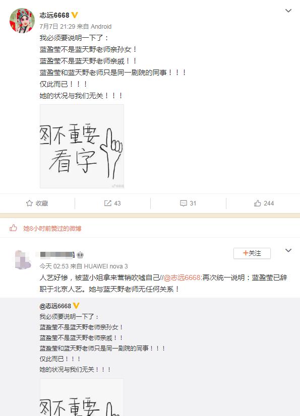 【是真的吗】蓝盈莹已从北京人艺辞职 个人原因和蓝天野没有关系!