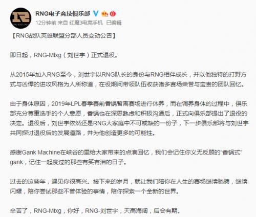 刚刚PNG官方微博宣布,MLXG正式退役!