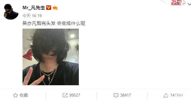 吴亦凡头发该剪了邋遢长卷发不见粉丝激动嗷嗷大叫