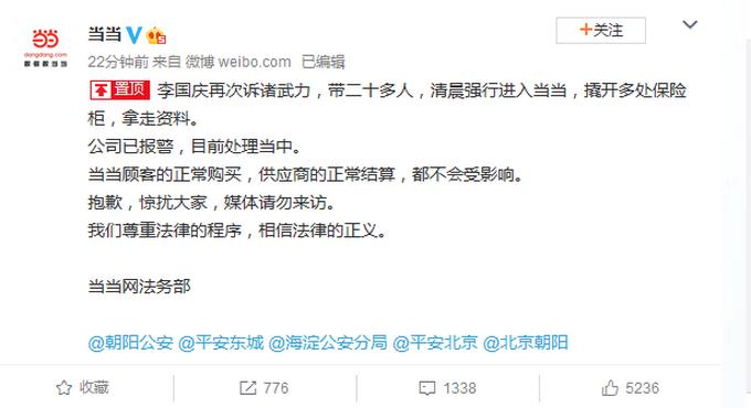 又来了!今晨,当当称李国庆再次带人抢资料,带20多人撬开多处保险柜拿走资料