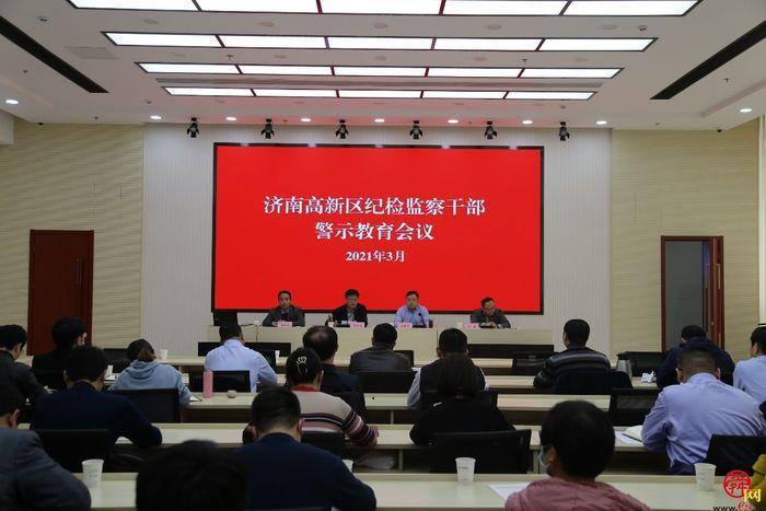 济南高新区召开全区纪检监察干部警示教育大会