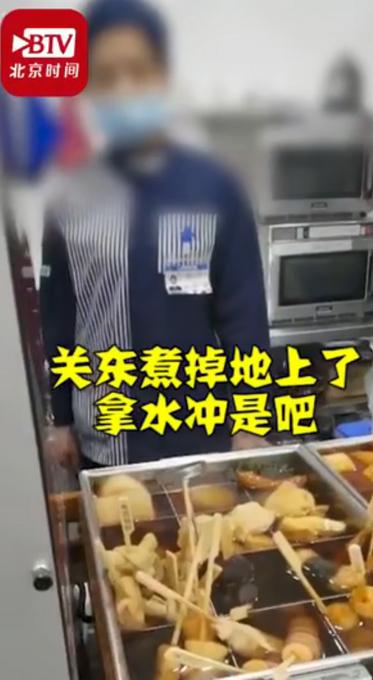 罗森便利店关东煮掉地上冲水接着卖 食安底线的责任心请跟上!