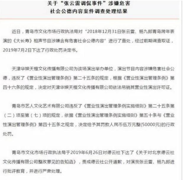 官方通报张云雷调侃国难,主办方罚5万元,对张云雷批评教育