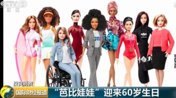 你喜欢吗?芭比娃娃迎来60岁生日 如何做到畅销全球?