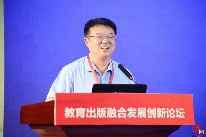 教育出版融合发展创新论坛在济南举行 张泉作主题演讲