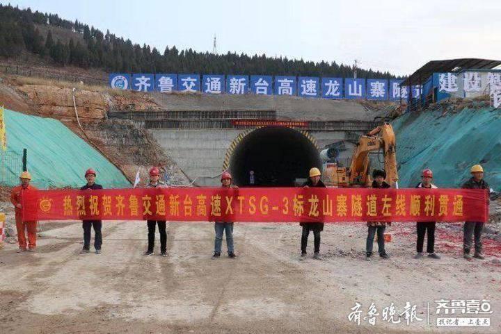 新台高速首座隧道双向贯通!山东将再添一南北大通道