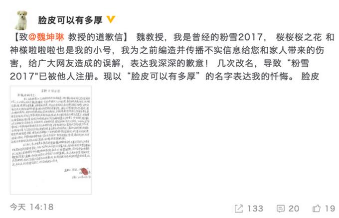 道歉了!网友承认篡改拼凑材料,造谣魏坤琳桑洁不正当关系