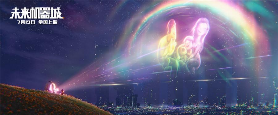 《未来机器城》发彩蛋片段 对孩子来说陪伴是最好的礼物