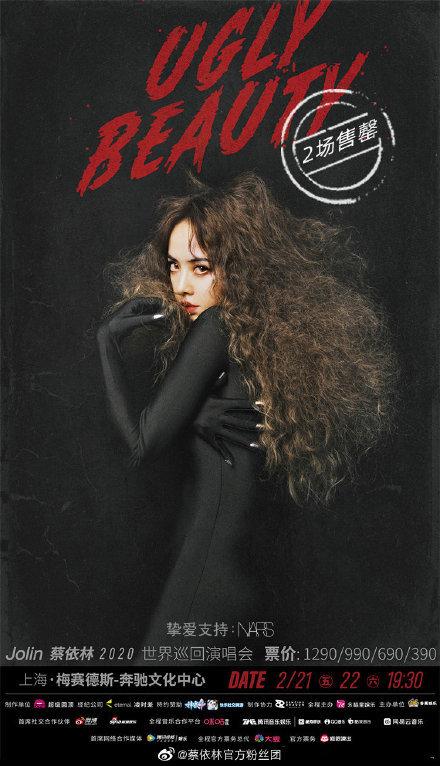 蔡依林2月21日-22日上海演唱会延期,观众可保留订单