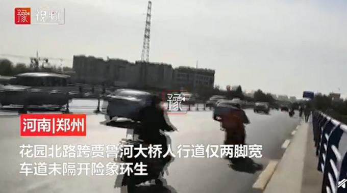 恐高的不敢走 郑州一大桥人行道仅二脚宽 过桥过患上惶惑不安