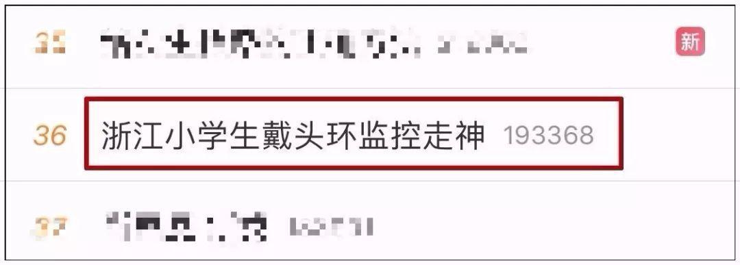 """小门生戴头环监控走神???当事公司说:""""致力于摸索武艺造福人类"""""""