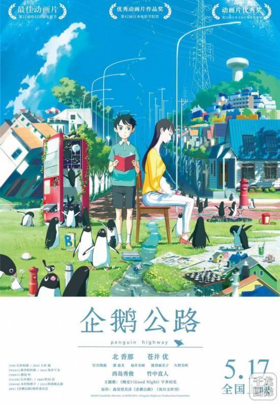 《企鹅公路》曝导演手绘海报 青春启蒙盛夏大冒险掀热议