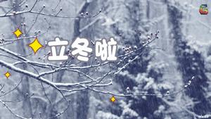 [今日立冬]除了吃饺子还要做些啥?