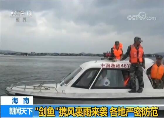 """台风""""剑鱼""""最新消息 携风裹雨来袭 海南各地严密防范"""