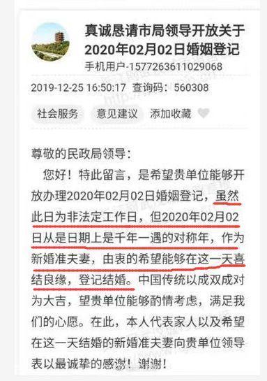 下个月2号是千年一遇对称日,网友请求结婚登记,民政局要加班?