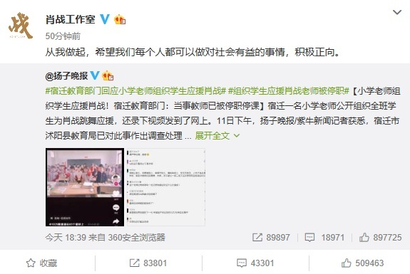 【聚焦】应援肖战教师停职是怎么回事?杨紫为什么取消点赞肖战微博?
