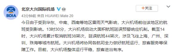 北京大兴机场启动大面积航班延误预警响应机制 截至14时累计取消航班38架次