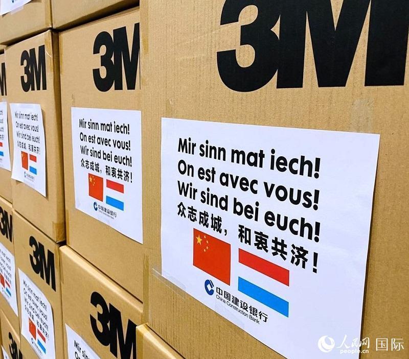 中资企业向卢森堡政府捐赠医疗物资