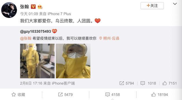 获一线医护粉丝表白,张翰暖心回应:我们大家都爱你