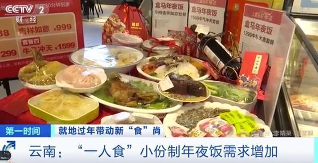 """""""就地过年""""催生新消费方式 一人食小份制年夜饭需求增加"""