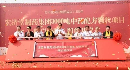 喜讯:宏济堂配方颗粒生产品种达到300个