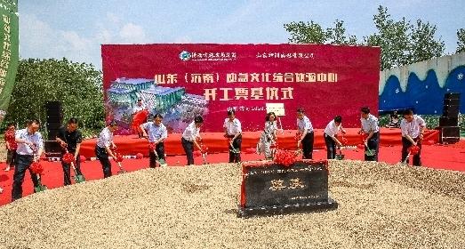 济南应急文化综合体验中心落户济南野生动物世界