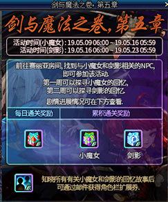 DNF剑与魔法之卷第五章玩法奖励攻略汇总 通关可获得转职筹备礼盒