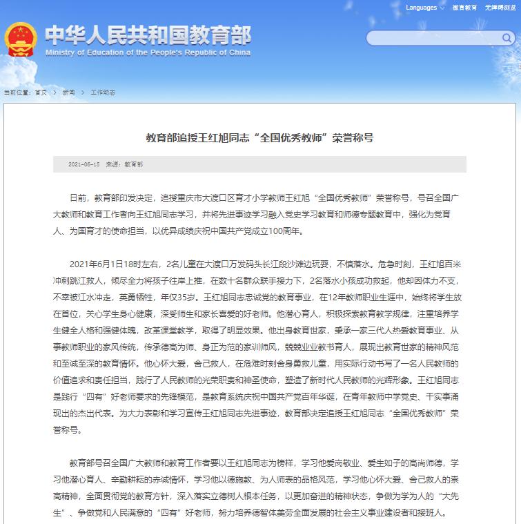 """教育部追授王红旭同志""""全国优秀教师""""荣誉称号"""