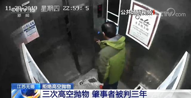 【最新】男子连续3次高空抛物被判3年,水桶、杠铃、花盆无所不扔!