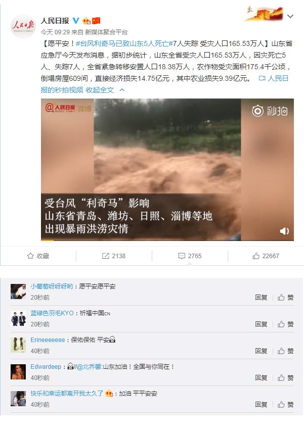 山東雨情災情牽動全國人民的心,網友:山東加油!