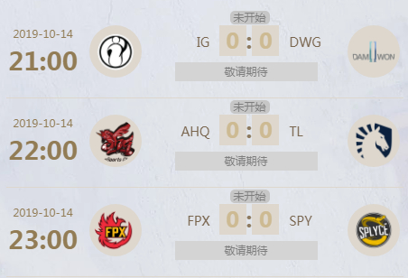 《LOL》S9小组赛10月14日比赛时间安排!IG对决DWG