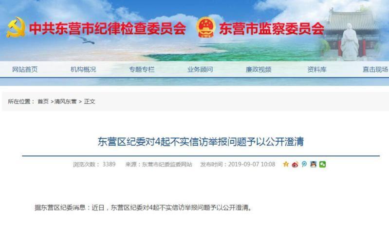 东营区纪委对4起不实信访举报问题予以公开澄清