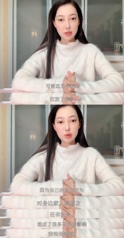 郭美美道歉视频那是又换脸了 5年后首回应