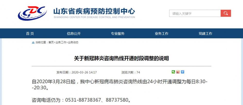 山东疾控中心新冠肺炎咨询热线3月28日起开通时段调整