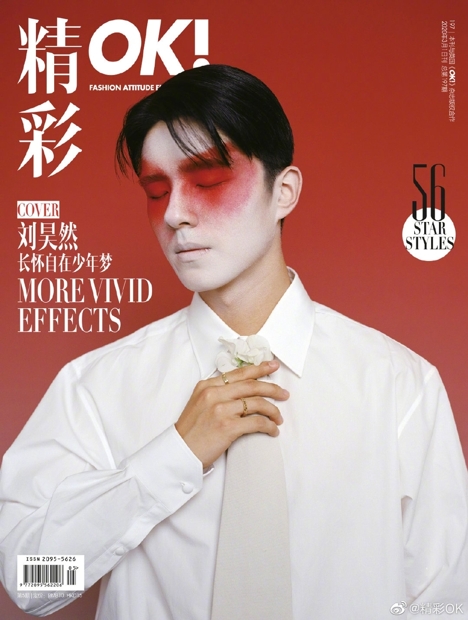 刘昊然新刊斗胆执行游园惊梦妆容 一袭白褂配绯红令人惊艳