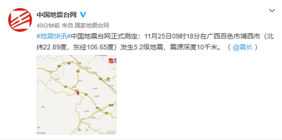 广西百色靖西市发生5.2级地震 震中附近震感强烈