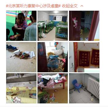 网传某康复中心儿童被打 北京延庆警方已介入调查