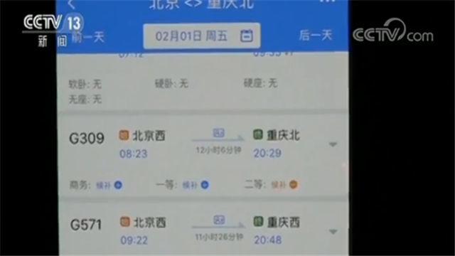 12306出新招 曝光抢票软件的安全隐患