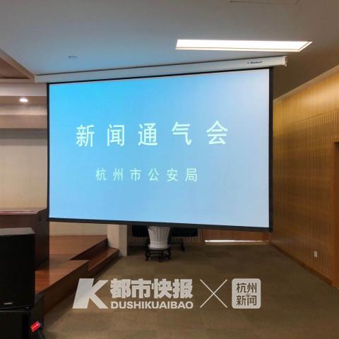 杭州女子失踪案最新消息:警方召开通报会,是一起有预谋的故意杀人案