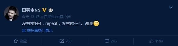 《前任4》情人节上映?导演田羽生和制片方辟谣:没有前任4
