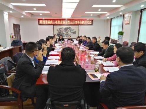 济南市残疾人福利基金会召开第五届理事会换届大会暨五届一次会议