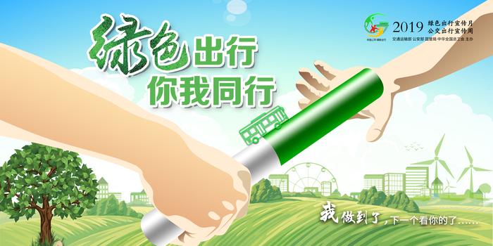 """一大波优惠福利来袭!济南""""公交优先、绿色出行""""宣传周启动"""