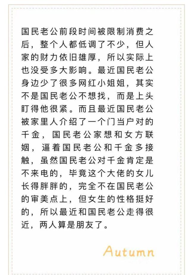 曝王思聪被逼联姻家庭地位一目了然 女方系豪门千金身份被详扒