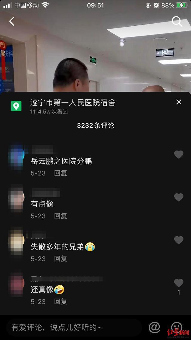 四川一医生被误认成岳云鹏 神似到亲女儿也分不清楚