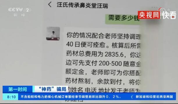 央视曝光糖浆食品伪装神药骗局 进价16卖600包装简陋